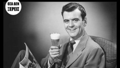 88 μπύρες μείον την ηλικία σας
